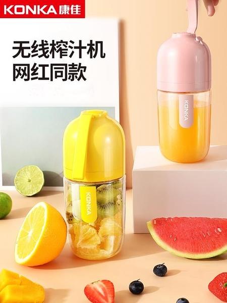 康佳榨汁機家用水果小型充電便攜式電動迷你多功能學生宿舍果汁杯 喵小姐