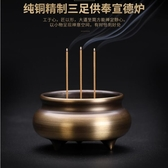 香爐純銅線供佛家用室內香薰爐供奉燒香檀【聚寶屋】