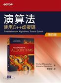 (二手書)演算法(第四版):使用C++虛擬碼