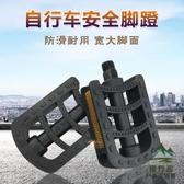 2對裝 自行車腳踏腳蹬山地車腳踏板自行車配件通用【步行者戶外生活館】