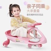 兒童扭扭車防側翻男女孩寶寶靜音萬向輪車子滑滑溜溜搖擺妞妞車 NMS設計師