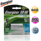 Energizer 勁量 低自放鎳氣充電電池4號6入700mAh