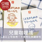 【豆嫂】日本咖哩 CANYON 一歲兒童咖哩塊/調理包(多口味)