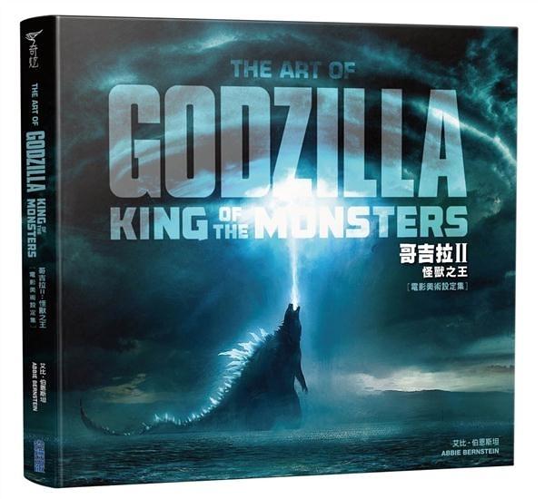 《哥吉拉II:怪獸之王》電影美術設定集