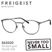 流行圓框熱銷中 【FREIGEIST】自由主義者 德國寬版大尺寸金屬圓框眼鏡 862020 (共三色)