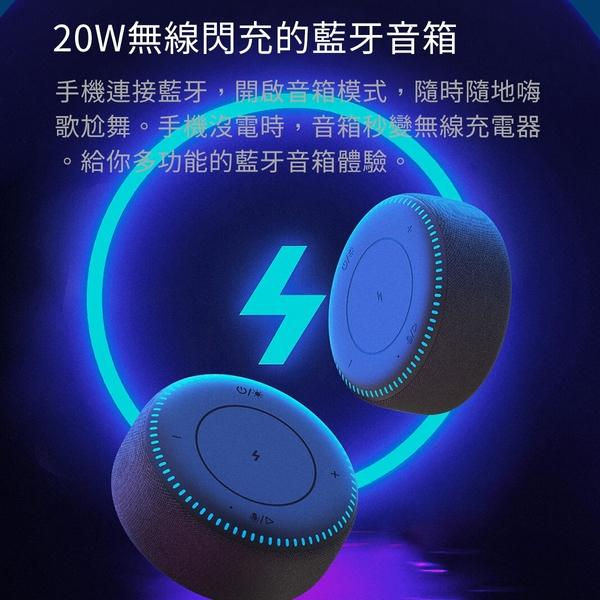 小米有品 ZMI紫米 無線充藍牙音箱 紫米 20W快充 無線充電 快速充電 音箱 喇叭