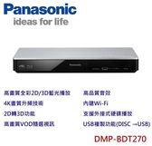 【佳麗寶】-加入購物車驚喜價(Panasonic 國際牌)4K升頻/3D藍光播放機【DMP-BDT270】
