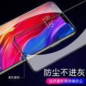 小米8鋼化膜8se小米9屏幕指紋手機膜