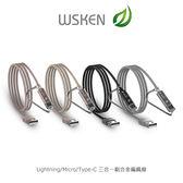 WSKEN Lightning/Micro/Type-C 三合一鋁合金 充電傳輸線 數據線 電源線 iphone/ASUS/三星/OPPO/HUAWEI/SONY/LG/HTC