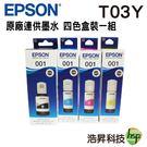 【限時促銷↘1080元】EPSON T03Y 四色一組 原廠盒裝 適用L4150 L4160 L6170 L6190