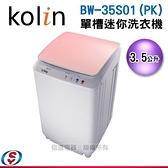 【信源】3.5公斤【Kolin歌林單槽洗衣機】BW-35S01(PK)