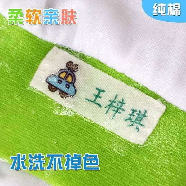 寶寶純棉名字貼刺繡幼兒園兒童入園姓名貼布防水可縫名字條