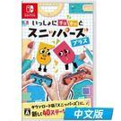 【軟體世界】NS 任天堂 Nintendo Switch 你裁我剪!斯尼帕 Plus 中文版