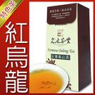 【名池茶業】紅水烏龍/高山茶(150g)●淡淡蜂蜜和肉桂芳香.迷人香氣無法擋!●