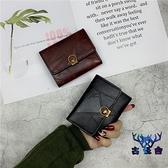零錢包錢包女短款復古港風折疊小錢夾簡約搭扣卡包【古怪舍】