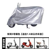 電動車防雨罩摩托車車衣電瓶車防曬通用車套遮陽蓋佈加厚 - 風尚3C