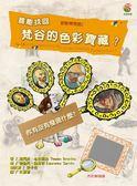 (二手書)冒險博物館(2):誰能找回梵谷的色彩寶藏?