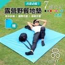 「指定超商299免運」 露營野餐地墊 防...