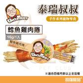 【正貨】泰瑞叔叔-鱈魚雞肉捲(1入)【寶羅寵品】