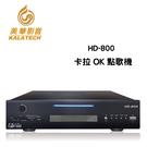 美華 Kalatech HD-800 數位電腦點歌機 2TB 原聲原影高畫質 卡拉OK