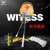 2支裝羽毛球拍雙拍超輕碳素碳纖維單拍進攻耐打耐用控球型羽球拍igo『櫻花小屋』