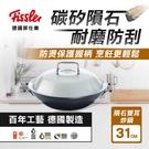 Fissler 德國菲仕樂 碳矽隕石系列 標準型 不沾湯鍋 中式雙耳炒鍋 31CM