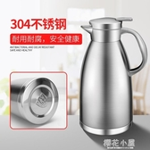304不銹鋼保溫壺家用保溫水壺熱水暖壺保溫瓶裝開水歐式大容量2升QM『櫻花小屋』