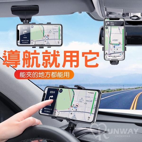 多功能車用手機支架 360度旋轉 儀錶板 遮陽板 照後鏡 一架多用 導航支架 汽車手機架 多用途支架