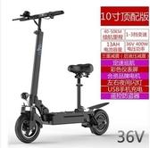 玄良電動滑板車成人折疊代駕兩輪代步迷你電動自行車男女性10寸QM『摩登大道』