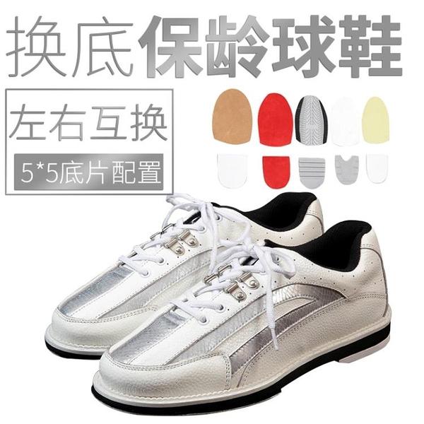 現貨寄出# 廠家特價直銷保齡球鞋 保齡鞋 保齡球換底鞋 Bowling shoes
