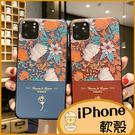 花間系列 蘋果iPhone11 Promax軟殼 XR XS iPhone8 Plus i7手機殼 6sPlus全包保護套  浮雕花朵宮廷款