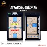 戰術板 磁性籃球戰術板籃球比賽板教練員戰術指揮板示教板籃球教練戰術板 1色 快速出貨