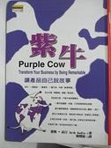 【書寶二手書T1/行銷_C9X】紫牛-讓產品自己說故事_賽斯‧高汀
