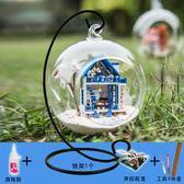 diy小屋迷你玻璃球手工制作小房子模型拼裝女孩玩具生日禮物女生【新店開張八八折下殺】