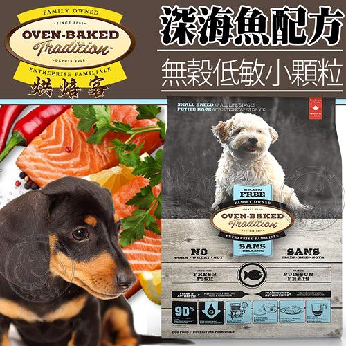 【培菓寵物48H出貨】烘焙客Oven-Baked》無穀低敏全犬深海魚配方犬糧小顆粒12.5磅