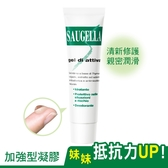 【SAUGELLA賽吉兒】高效修護保溼凝膠-加強型(30ml)