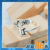 爸氣88折▼12星座-LOVE雙子座戒指(925純銀)活圍戒《含開光》財神小舖【RS-012-6】