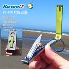 [韓製 Kowell] FC100 綠色 不鏽鋼超薄 摺疊 指甲剪 彩色皮蓋; 指甲刀 ; 蝴蝶魚戶外