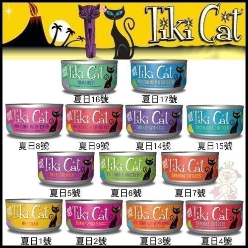 『寵喵樂旗艦店』【24罐免運組】TIKI CAT貓罐《美國蒂基主食貓罐-夏日》80g(九大認證)