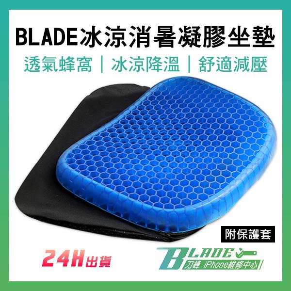 【刀鋒】BLADE冰涼消暑凝膠坐墊 現貨 當天出貨 凝膠坐墊 透氣 椅墊 夏天必備 蜂巢設計 涼感舒適