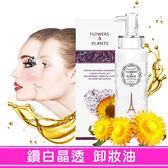 【愛戀花草】蠟菊+左旋C 鑽白晶透美肌卸妝油 250ML