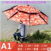 X-江南釣者戶外釣魚傘2.2/2.4米雙層萬向折疊防曬防雨垂釣漁具用品【2.0MA1紅色釣傘,主圖款】