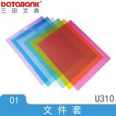 資料夾- 直式U型夾 打裝 12/包 (U310) 可當型錄文件夾 文件收納夾 DATABANK