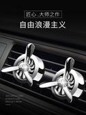 車載香水汽車用品車內飾品擺件空調出風口小風扇