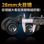 手機雙筒望遠鏡高倍