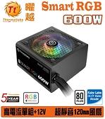 [地瓜球@] 曜越 Thermaltake Smart RGB 600W 電源供應器 80 PLUS 認證