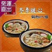 貞榮小館. 芋香鯧魚炊粉煲二入組(1460g/包,共二包) E16800020【免運直出】