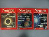 【書寶二手書T4/雜誌期刊_YAF】牛頓_101~103期間_共3本合售_夏威夷日全蝕等