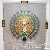 掛鐘客廳歐式鐘表創意時鐘家用裝飾掛表壁鐘靜音電子鐘石英鐘 爾碩數位