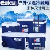 esky戶外保溫箱車載冷藏箱冰塊冰桶家用保冷冰箱外賣便攜保鮮箱子YTL